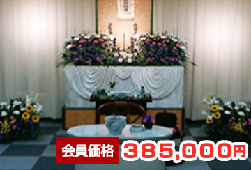 通夜、告別式を行う一般的なお葬式。家族葬プラン