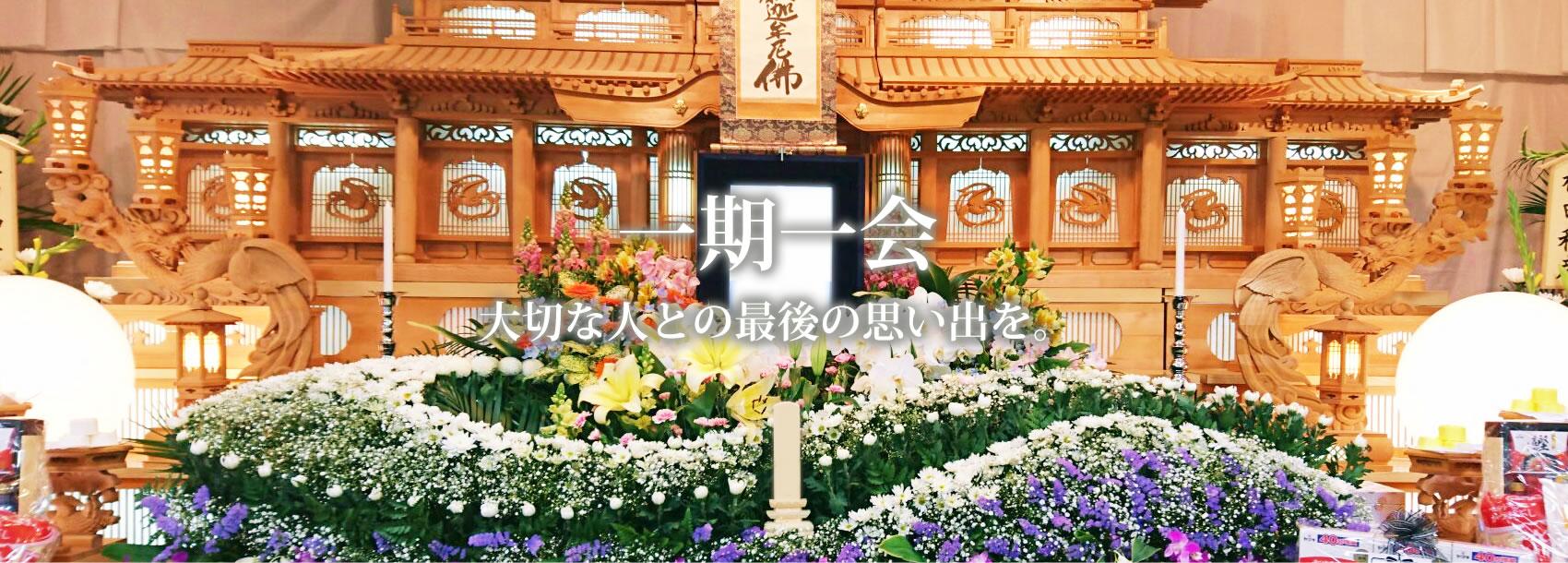 小さなお葬式、家族葬、火葬式なら京都の伸和社へお任せください