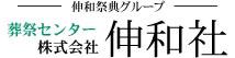 京都で一日葬・火葬式・小さなお葬式・家族葬なら株式会社 伸和社へどうぞ。