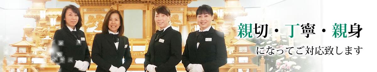 伸和社は親切・丁寧・親身になって対応します。