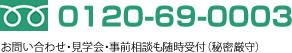 伸和社へのお問い合わせは0120-69-0003へどうぞ。お問い合わせ・見学会・事前相談も随時受付(秘密厳守)